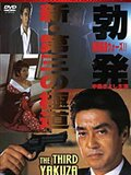New Third Gangster: Outbreak Kansai Yakuza Wars
