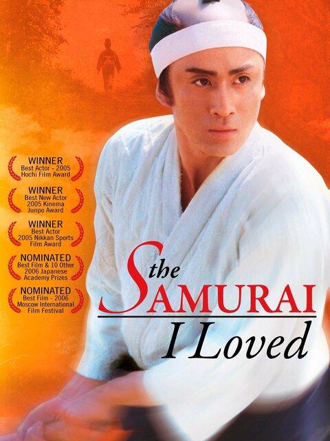 Le Samouraï que j'aimais