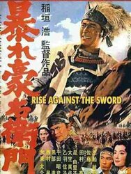 Rise against the Sword