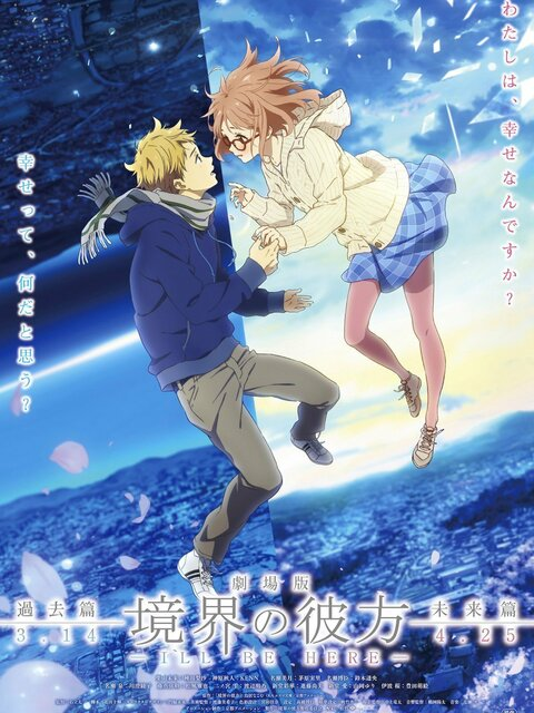 Kyoukai no Kanata Movie : I'll Be Here - Kako-hen