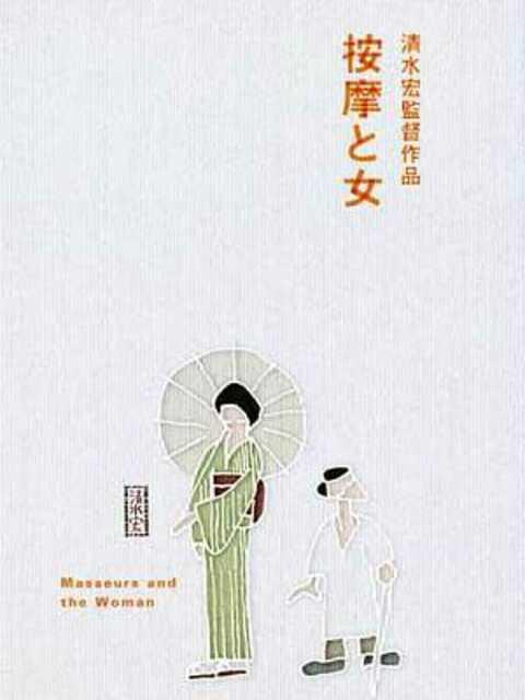 Une femme et ses masseurs