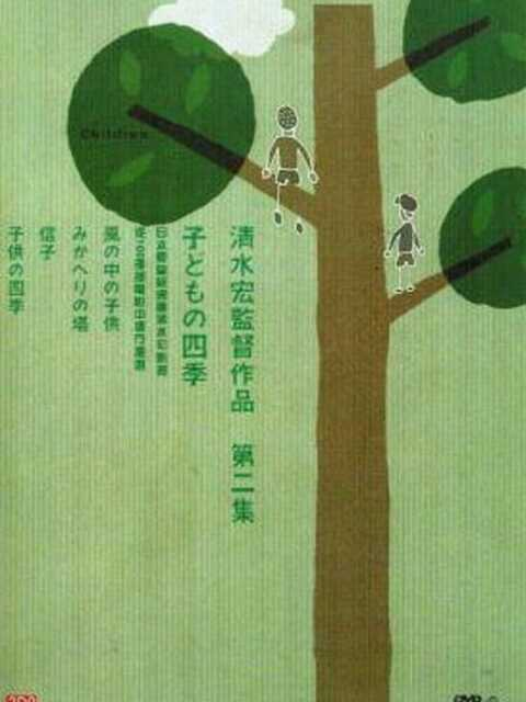 Four Seasons of Children