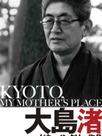 Kyōto, My Mother's Place