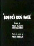 Bosko's Dog Race