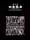Enkinho no Hako -Hakase  no Sagashimono-
