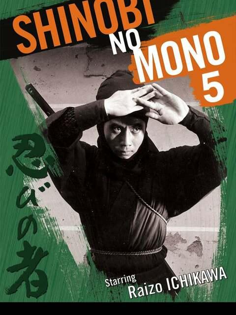 Shinobi no Mono 5 :  Zoku Kirigakure Saizō