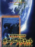 Galaxy Investigation 2100: Border Planet
