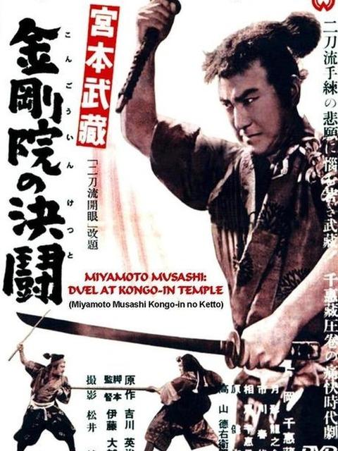 Nitōryū kaigen