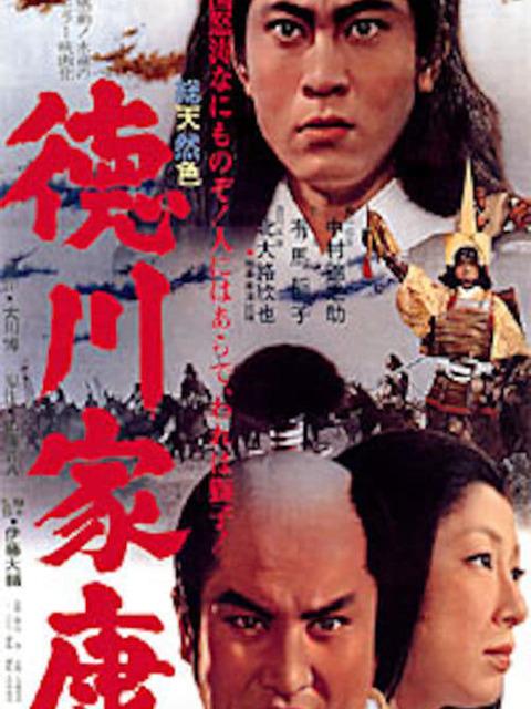 The Story of Tokugawa Ieyasu