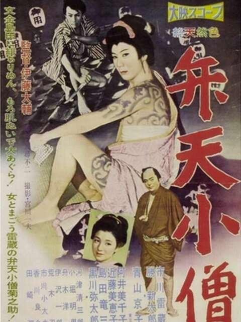 Les Fourberies de Benten Kozō