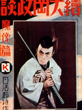 Zoku Ōka seidan mazohe daiichi