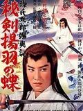 Genji Kuro Sassoki Hiken