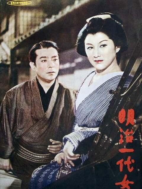 Une Femme de Meiji