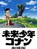 Conan, fils du futur