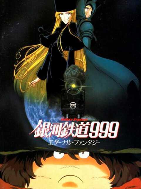 Galaxy Express 999 : Eternal Fantasy