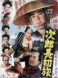 Jirochō sangokushi : Jirochō hatsutabi