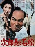 Jirochō sangokushi : Jirochō to Ishimatsu