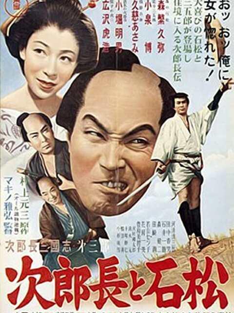 Jirochō sangokushi : nagurikomi kōshūji