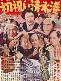 Jirochō sangokushi : hatsu iwai Shimizu Minato