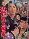 Jirochō sangokushi daiichibu
