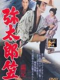 Yatarō gasa