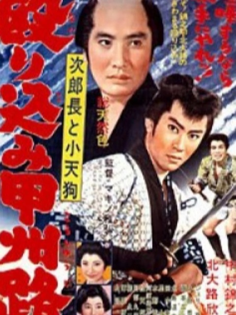 Jirochō to kotengu : nagurikomi kōshūji