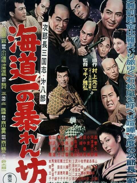 Jirochō sangokushi : kaitō-ichi no abarenbō