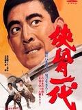 Kyokotsu ichidai