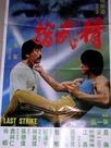 Le Doigt Vengeur De Bruce Lee