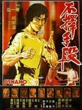 Dynamo Bruce Lee