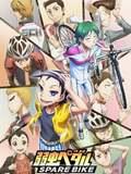 Yowamushi Pedal : Spare Bike