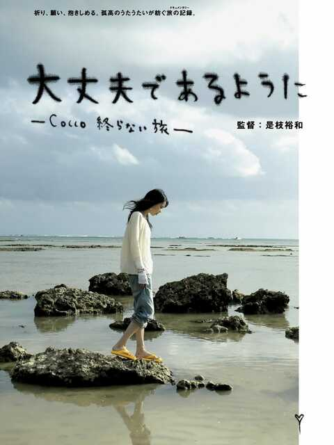 So I Can Be Alright: Cocco's Endless Journey