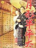Tsukigata Hanpeita : Hana no maki ; Arashi no maki