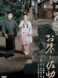 Okoto et Sasuke