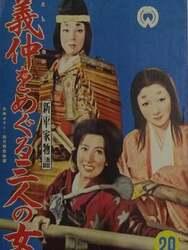 Trois courtisanes autour d'Yoshinaka