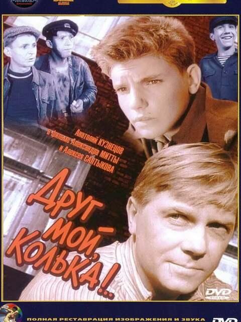 My Friend, Kolka!