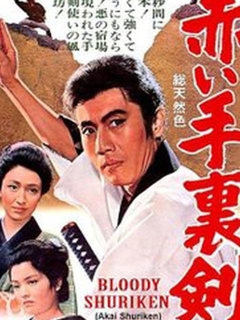 Le Shuriken sanglant