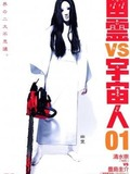 Yurei vs Uchujin 1
