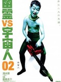 Yurei vs Uchujin 2