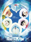 Doraemon: Nobita's Great Adventure in the Antarctic Kachi Kochi