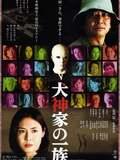 La famille Inugami