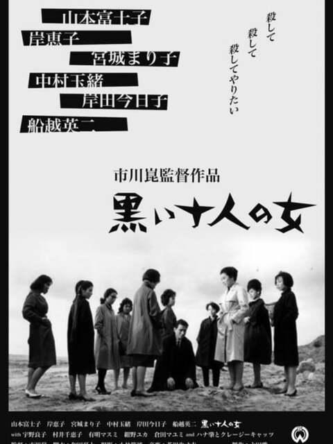 Dix femmes en noir