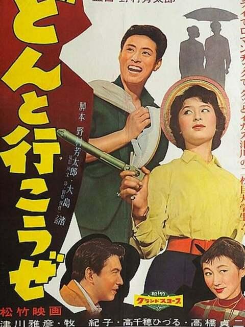 Donto ikōze