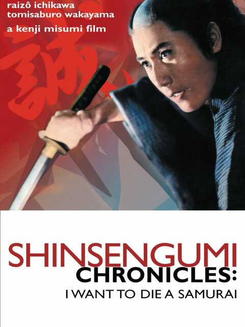 Les Chroniques du Shinsengumi