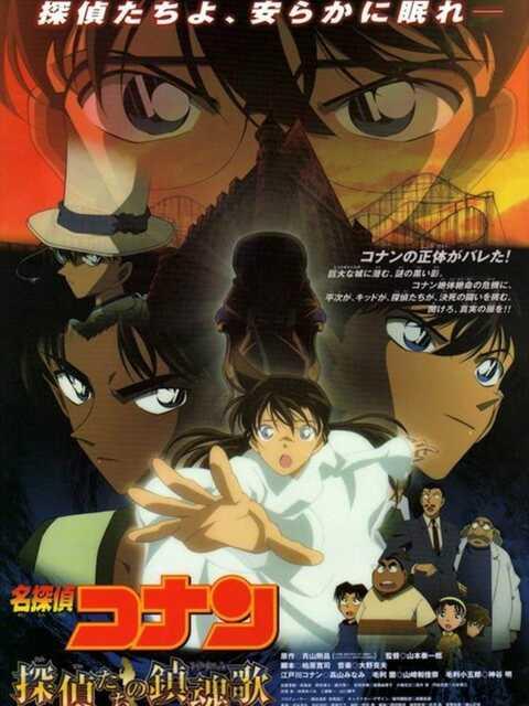 Detective Conan 10 - Le requiem des détectives