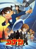 Détective Conan 14 - L'Arche du Ciel
