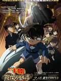 Détective Conan 12 - La Mélodie de la peur