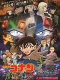 Détective Conan 20 - Le Cauchemar Noir de Jais