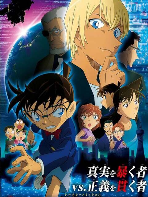 Detective Conan 22 : Zero's Executioner