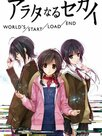 The World of Arata: World's/Start/Load/End